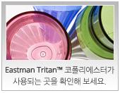 Eastman Tritan™ 코폴리에스터가 사용되는 곳을 확인해 보세요.